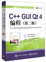 C++ GUI Qt 4编程(第二版)