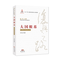 大国根基:中国农村改革40年