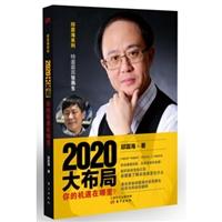 2020澶у竷灞�锛氫綘鐨勬満閬囧湪鍝噷锛�