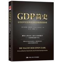 GDP绠�鍙诧細璁篏DP瀵逛笘鐣屾斂娌荤粡娴庢牸灞�鐨勫奖鍝�