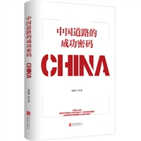 中国道路的成功密码