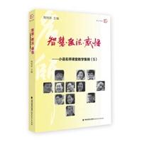 智慧·教法·感悟--小语名师课堂教学集锦(5)