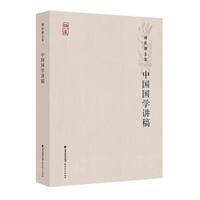 中国国学讲稿(周桂钿文集)