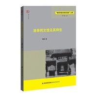 """""""教育中国与知识空间""""丛书:清季同文馆及其师生"""