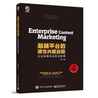 超越平台的原生内容运营――企业新媒体运营与管理
