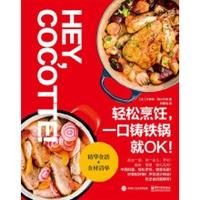 轻松烹饪,一口铸铁锅就OK!