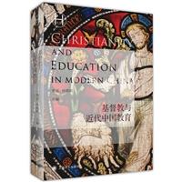 基督教与近代中国教育