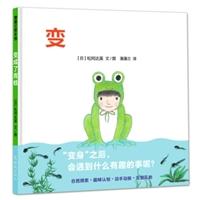 蒲蒲兰绘本馆:变成了青蛙(精装)