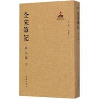全宋笔记(第9编3)(精装)