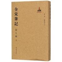 全宋笔记(第9编10)(精装)