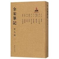 全宋笔记(第9编1)(精装)