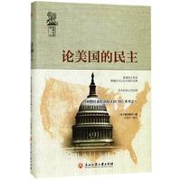 世界经典译丛:论美国的民主(精装)