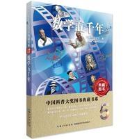 中国科普大奖图书典藏书系·第七辑:数学五千年