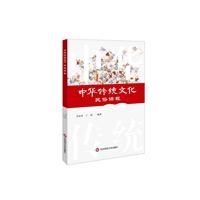 中华传统文化民俗课程