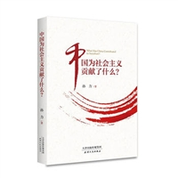 中国为社会主义贡献了什么