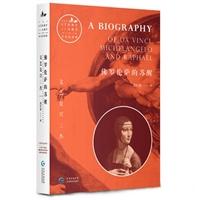 艺术的故事:文艺复兴三杰-佛罗伦萨的苏醒