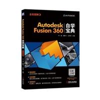 Autodesk Fusion360自学宝典