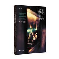 王家卫的感官电影:影像诗学与烦郁之美
