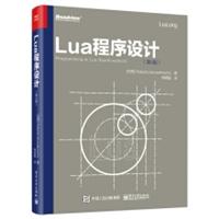 Lua程序设计(第4版)