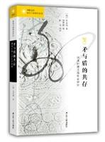 矛与盾的共存:明清时代江西社会研究