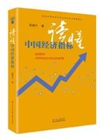 读懂中国经济指标
