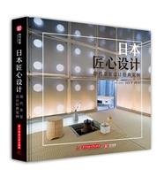 日本匠心设计:现代茶室设计经典案例(精装)