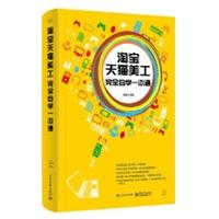 淘宝天猫美工完全自学一本通(含DVD光盘1张)(全彩)