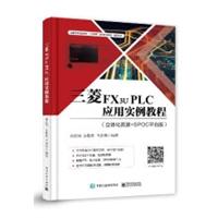 三菱FX3u PLC应用实例教程