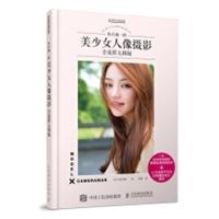 美女人像摄影 日本摄影师鱼住诚一的美少女人像摄影全流程大揭秘