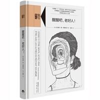 知心书.第四辑:醒醒吧,老好人!(精装)