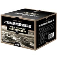 二战经典战役连环画 纪实版(套装全20册)