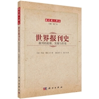 世界报刊史:报刊的起源、发展与作用
