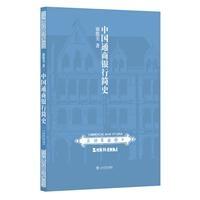 中国通商银行简史