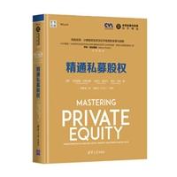 精通私募股权(全球金融与投资佳作精选)