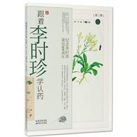 跟着李时珍学认药(第3册纪念李时珍诞辰500周年)