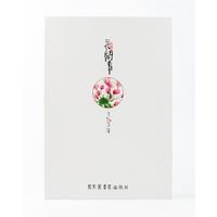 花间事——老树笺谱