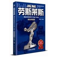 画解劳斯莱斯:揭秘劳斯莱斯汽车独门绝技(精装典藏版)