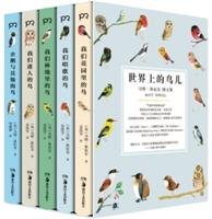 世界上的鸟儿系列(全5册)