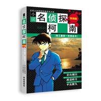 小说名侦探柯南:给工藤新一的挑战书(分别之前的序章)