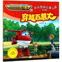 超级飞侠3美绘图画故事书:穿越百慕大(经典珍藏版)