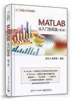 MATLAB从入门到实践(第2版)