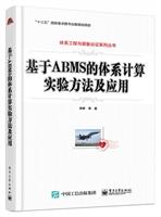 基于ABMS的体系计算实验方法及应用