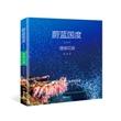 蔚蓝国度系列丛书·珊瑚花园(精装)