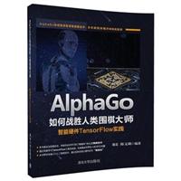AlphaGo如何战胜人类围棋大师——智能硬件TensorFlow实践