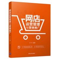 网店运营管理与营销推广