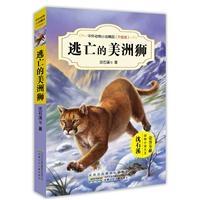 中外动物小说精品:逃亡的美洲狮(升级版)