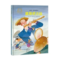 金羽毛世界获奖绘本:跳舞吧老鼠(精装)