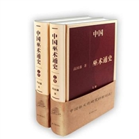 中国巫术通史(全二册)(精装)