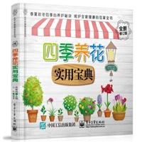 四季养花实用宝典(全新修订版)