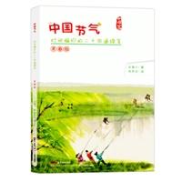 中国节气:时间编织的二十四道锦笺(青春版)